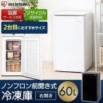 冷凍庫 家庭用 小型 60L 引き出し 安い おしゃれ 1ドア アイリスオーヤマ  ノンフロン前開き式冷凍庫 IUSD-6A