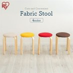 椅子 チェア スタッキング 木目 腰掛け いす イス 丸椅子 玄関 キッチン おしゃれ 椅子 丸 木 丈夫 木製 スツール 丸イス木製スツール FSL-450 全4色