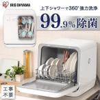 食洗機 工事不要 食器洗浄機 タンク式 食器洗い機 アイリスオーヤマ 食洗器 食器洗い乾燥機 食器 洗い物 コンパクト 乾燥機 お皿 皿 ホワイト ISHT-5000-W