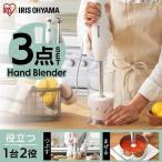 ブレンダー ハンドブレンダー アイリスオーヤマ 3点セット おしゃれ 時短 調理 離乳食 スムージー ホワイト 軽量 IHB-NSC501-W
