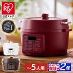 電気圧力鍋 4リットル 大容量 アイリスオーヤマ 圧力鍋 鍋 4L 電気 圧力 簡単 手軽 時短 時短調理 電気鍋 おしゃれ 一人暮らし ホワイト PC-MA4-W