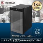 ワインセラー 家庭用 小型 18本 スリム おしゃれ アイリスオーヤマ ペルチェ式ワインセラー 50L ブラック IWC-P182A-B:予約品
