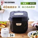 3合炊き 炊飯器 アイリスオーヤマ(iris_coupon)