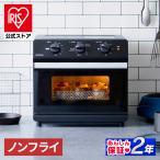 フライヤー オーブン アイリスオーヤマ(iris_coupon)