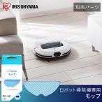 ロボット掃除機 モップ 別売モップ RCM1 アイリスオーヤマ