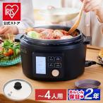 圧力鍋 電気圧力鍋 アイリスオーヤマ(iris_coupon)