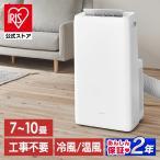 スポットクーラー エアコン 置き型 家庭用 除湿機能付き 冷風機 ポータブルクーラー 移動式エアコン 工事不要 小型 業務用 アイリスオーヤマ 2.8kW IPA-2821GH-W