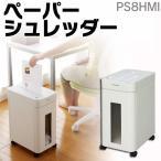 シュレッダー 家庭用 電動 クロスカット コンパクト 静音 ペーパーシュレッダー PS8HMI アイリスオーヤマ 業務用(あすつく)
