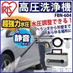 高圧洗浄機 家庭用 手動 FBN-604 ホワイト 洗車 ベランダ 掃除 アイリスオーヤマ(あすつく)