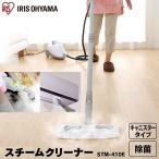 スチームクリーナー アイリスオーヤマ 高圧高温 業務用 アイリススチームクリーナー 家庭用 掃除 除菌  STM-410E