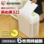 シュレッダー 家庭用 業務用 電動 P6HC アイリスオーヤマ 限定数量超特価(あすつく)