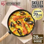 ショッピングフライパン フライパン IH対応 28cm アイリスオーヤマ スキレット おしゃれ スキレットコートパン 28cm アイリスオーヤマ SKL-28IH
