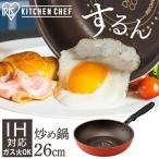 フライパン IH対応 26cm アイリスオーヤマ 焦げ付かない  ダイヤモンドコートフライパン 炒め鍋  DIS-W26