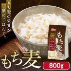 もち麦 大麦 食物繊維 スーパーフード 800g アイリスフーズ