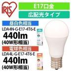 アイリスオーヤマ LED電球 E17 広配光 40形相当 昼白色 LDA4N-G-E17-4T6-E