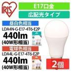 LED電球 E17 40W相当 電球 アイリスオーヤマ 2個セット 広配光 40形相当 照明 LED LDA4N-G-E17-4T6-E2P・LDA4L-G-E17-4T6-E2P 全2色