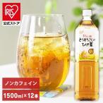 お茶 ペットボトル 1500ml 12本 アイリスオーヤマ カロリーゼロ カフェインゼロ まとめ買い とうもろこしのひげ茶 コーン茶 韓国 CT-1500C