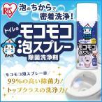 トイレのモコモコ泡スプレー 335ml アイリスオーヤマ トイレ掃除 掃除用品 便器 コーティング 消臭 洋式 和式 除菌 抗菌 洗剤 限定数量超特価