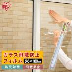 防災用品 地震対策 飛散防止フィルム 96×180cm