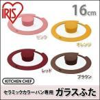 フライパン セラミックカラーパン 数量限定 フタ 蓋 わけあり ガラスふた 16cm H-CC-GLS16 KITCHEN CHEF アイリスオーヤマ