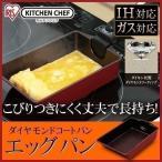 P10倍以上!フライパン ダイヤモンドコート IH対応 卵焼き器 エッグパン ダイヤモンドコートパン H-IS-EG アイリスオーヤマ エッグパン