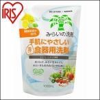 みらいの洗剤 やさい・食器洗剤 詰替え用 アイリスオーヤマ(日用品セール)