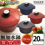 無水鍋 MAKER 無加水鍋 20cm MKSN-P20 アイリスオーヤマ IH対応 セラミック 両手鍋