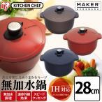 無加水鍋 アイリスオーヤマ 鍋 IH対応 セラミックコーティング 28cm MKSN-P28 KITCHEN CHEF 両手鍋 無水鍋