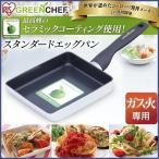 フライパン セラミック GREEN CHEF グリーンシェフ エッグパン ガス専用 GC-SE-G アイリスオーヤマ アルミフライパン
