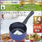 フライパン セラミック GREEN CHEF グリーンシェフ ミルクパン14cm ガス専用 GC-DM-14G アイリスオーヤマ アルミフライパン