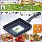 ショッピングIH対応 フライパン IH対応 セラミック GREEN CHEF グリーンシェフ エッグパン GC-DE-I アイリスオーヤマ アルミフライパン