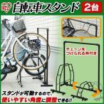 自転車スタンド 2台置き 倒れない BYS-2WT ブラック アイリスオーヤマ 自転車置き場 DIY おしゃれ