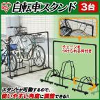 自転車スタンド 3台置き 倒れ...