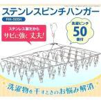 洗濯バサミ ステンレスピンチハンガー かわいい 洗濯干し 便利 洗濯ピンチハンガー PIH-50SH アイリスオーヤマ