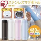 (受賞セール)水筒 おしゃれ 大人 子供 ステンレス ステンレスマグボトル スクリュー 0.48L MBS-480 480 アイリスオーヤマ  スポーツ レジャー(在庫処分特価)