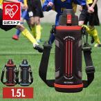水筒 1.5リットル 1.5L アイリスオーヤマ おしゃれ 直飲み 大人 子供 ステンレス ダイレクトボトル スポーツ レジャー DB-1500