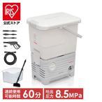 アイリスオーヤマ 高圧洗浄機 SBT-512N ベランダセット 奥行31 高さ52.5 幅40.5cm