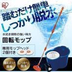 回転モップ セット アイリスオーヤマ モップ 回転モップクリーナー バケツ 掃除 モップ絞り機 水拭き モップクリーナー KMO-450