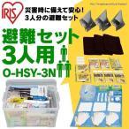 防災グッズ セット 家族 防災用品 地震対策 避難セット用品 3人用 O-HSY-3N アイリスオーヤマ
