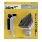 スチームクリーナー アイリスオーヤマ お風呂セット STMP-010 ライトグレー(掃除用品 掃除機/アイリスオーヤマ)