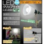 LEDクリップライト 作業灯 防水 屋外 照明 アウトドア 屋内 LEDライト クリップ 簡易防水タイプ アイリスオーヤマ