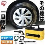 高圧洗浄機 家庭用 手動 FBN-604 【イエロー】( 洗車 ベランダ 掃除/アイリスオーヤマ)(あすつく)