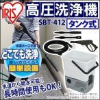 高圧洗浄機 タンク式高圧洗浄機 家庭用 手動 SBT-412( 洗車 ベランダ 掃除/アイリスオーヤマ)