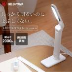 デスクライト おしゃれ LED アイリスオーヤマ 卓上ライト 学習机 スタンドライト 卓上スタンド 子供用 読書 勉強 デスク コンパクト 小型 203タイプ LDL-203H