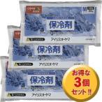 (3個セット)保冷剤ソフト CKF-300 (まとめ割 まとめ買い/アイリスオーヤマ)