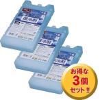 (3個セット)保冷剤ハード(Sサイズ) CKB-350 (まとめ割 まとめ買い/アイリスオーヤマ)