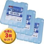 (3個セット)保冷剤ハード(Lサイズ) CKB-800 (まとめ割 まとめ買い/アイリスオーヤマ)