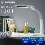 デスクライト おしゃれ led アイリスオーヤマ スマホ USB USBポート 充電 ライト 照明 卓上ライト デスク シンプル コンパクト 小型 机 勉強 読書 LDL-501RN-W
