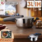 鍋 圧力鍋 片手鍋 IH対応 片手圧力鍋 3L アイリスオーヤマ KAR-3L