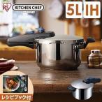 鍋 圧力鍋 片手鍋 IH対応 片手圧力鍋 5L アイリスオーヤマ KAR-5L